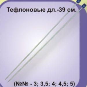 Спицы прямые тефлоновые с ограничителем в PVC-чехле дл.35см (уп. 10пар) диам. 2,5мм