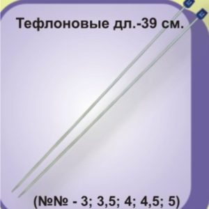 Спицы прямые тефлоновые с ограничителем в PVC-чехле дл.35см (уп. 10пар) диам. 4,5мм