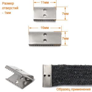Зажим металл, 16*7мм (100 шт/упак) никель ГВЖ074
