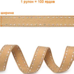 Лента репсовая SH2/ГУ11240, 10мм (уп.100яр) бежевый цв.837+ Серебро